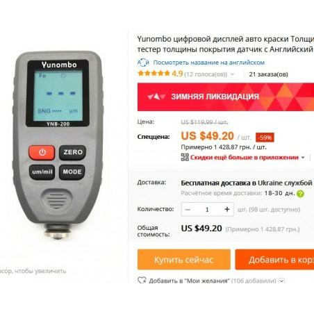 Profiline TG-3120 является копией низкого качества толщиномера, который можно купить на Aliexpress
