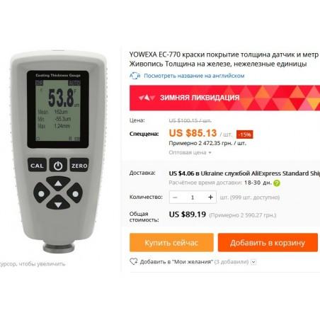 Profiline Expert 8997 является копией низкого качества толщиномера, который можно купить на Aliexpress