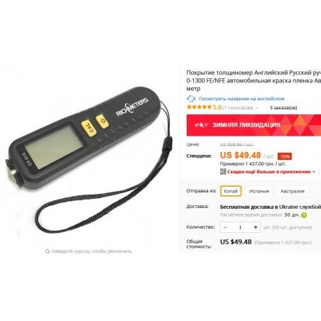 Profiline TG-2210 является копией низкого качества толщиномера, который можно купить на Aliexpress