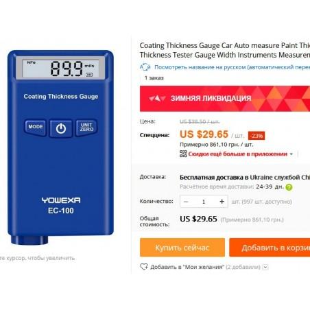 Profiline TG-1110 является копией низкого качества толщиномера, который можно купить на Aliexpress