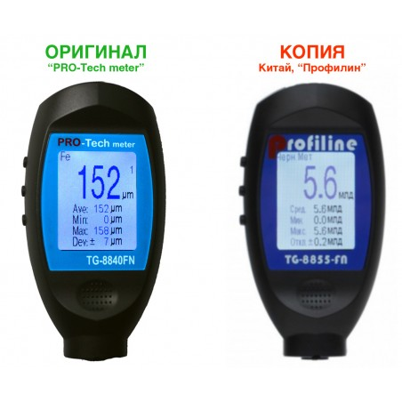 Profiline TG-8855 копия прибора PRO-Tech meter