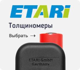 Толщиномеры компании Etari