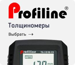 Толщиномеры компании Profiline