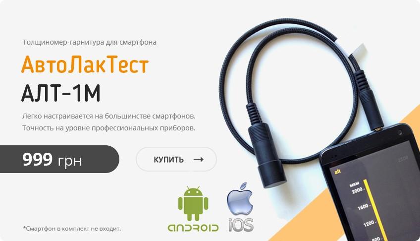 Толщиномер Автолактест АЛТ-1М для телефона