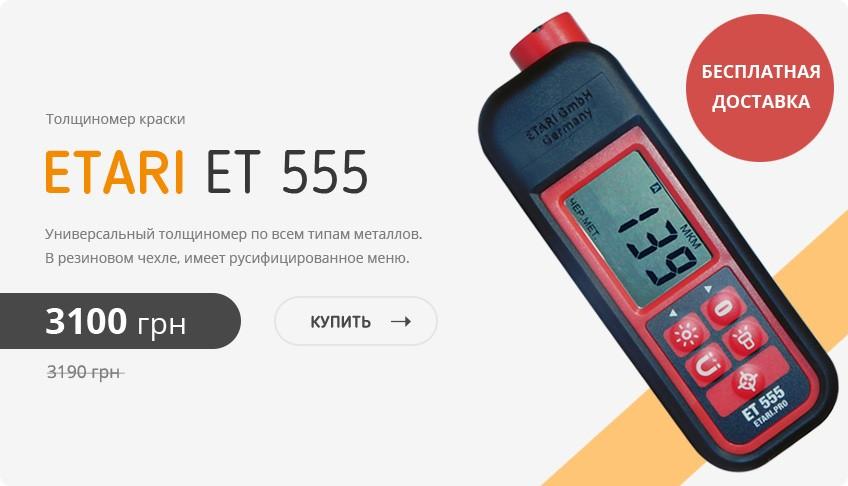 Толщиномер Etari ET 555